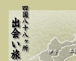 カ所 四国 88